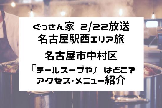 ぐっさん家 名古屋駅西 愛知県名古屋市中村区 中村日赤 『テールスープや』 どこ? アクセス メニュー