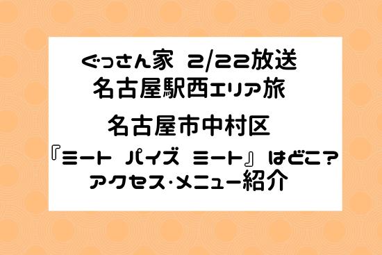 ぐっさん家 MEAT PIES MEET ミート パイズ ミート 名駅 名古屋駅 どこ? 場所 メニュー