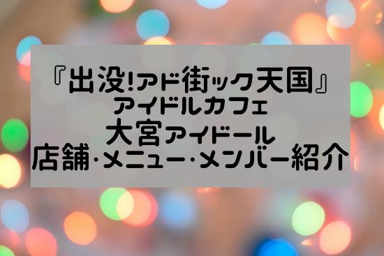 アド街出演 大宮のアイドルカフェ アイドールメンバー アクセス 店舗 メニュー紹介