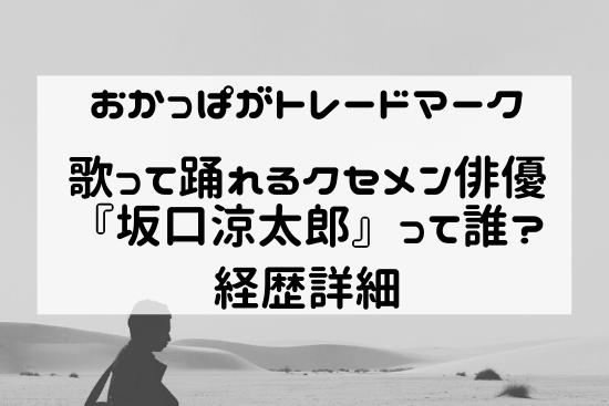 クセメン俳優:「坂口涼太郎」って誰?アタックCM・映画・ドラマの経歴紹介 おかっぱ