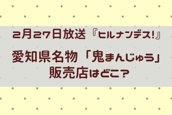 『ヒルナンデス』 さつま芋の菓子 鬼まんじゅう 愛知名物 販売店 柿安 口福堂 東海地方