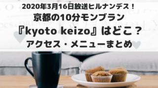 ヒルナンデス 京都 けいぞう KYOTO KEIZO kyoto keizo キョウトケイゾー モンブラン 賞味期限10分 10分モンブラン アクセス メニュー