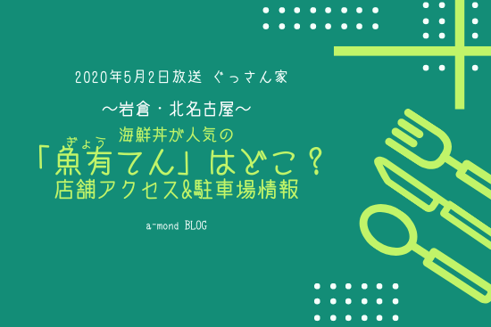 ぐっさん家 魚有てん ぎょうてん どこ? 岩倉 北名古屋 店舗 アクセス 駐車場