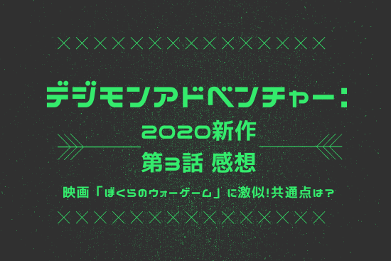 デジモンアドベンチャー: デジモン: 無印 新作アニメ 2020 感想 第3話 劇場版 映画 ぼくらのウォーゲーム