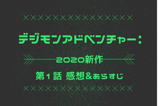 デジモンアドベンチャー: デジモン デジモン無印 デジモン: 新作 アニメ 2020 感想 ネタバレ あらすじ