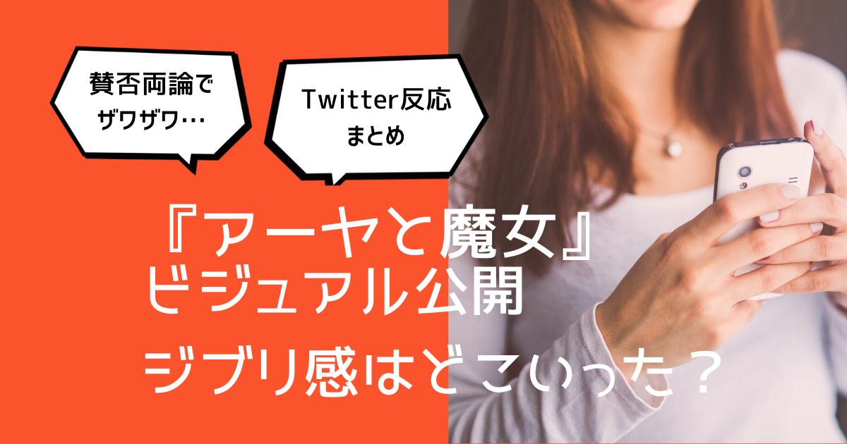 スタジオジブリ 新作 アニメ NHK総合 アーヤと魔女 ビジュアル 宮崎駿 宮崎吾朗