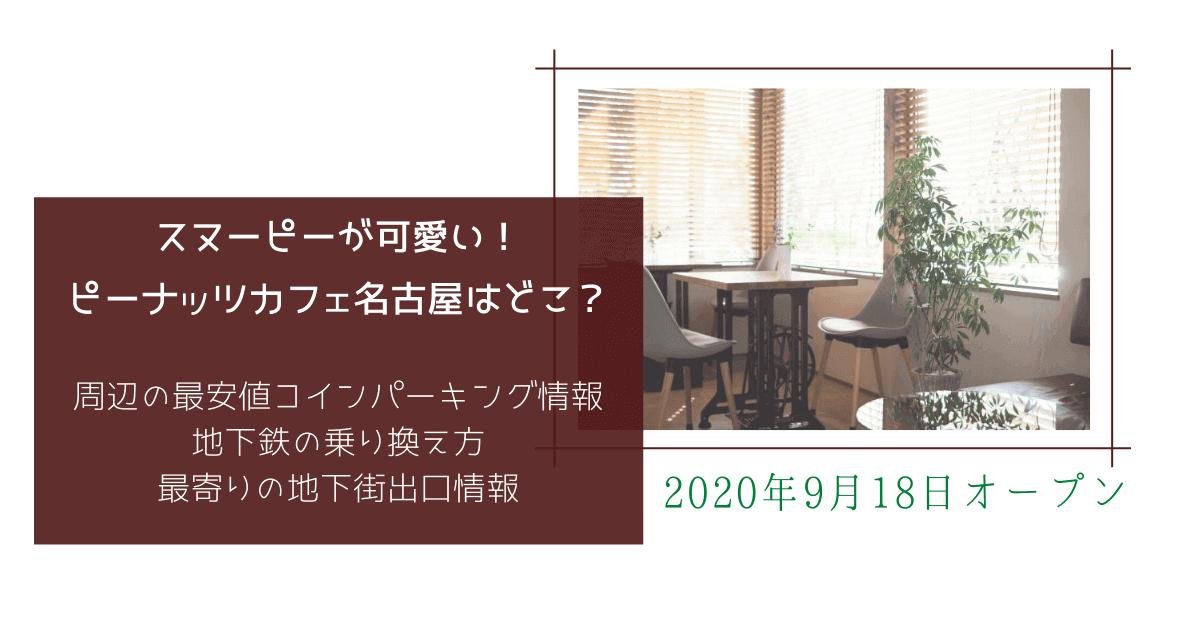 ピーナッツカフェ名古屋 久屋大通パーク どこ 営業時間 アクセス 駐車場