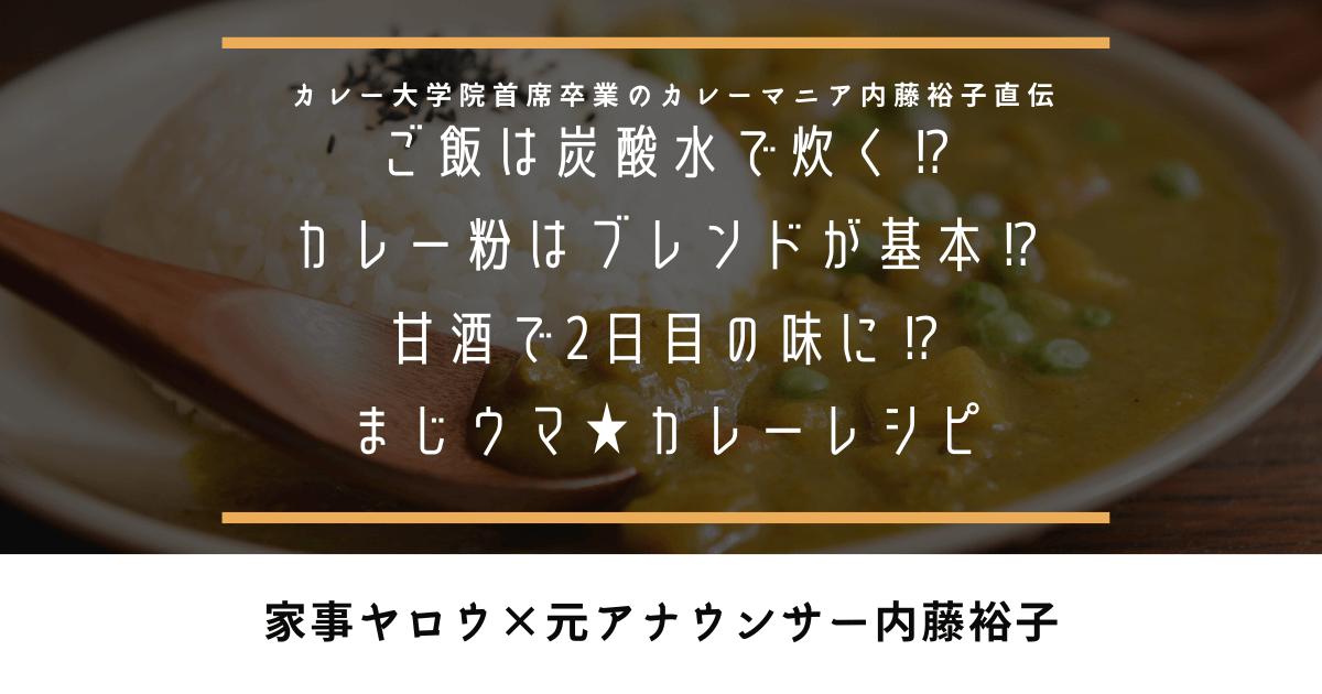 家事ヤロウ ナスとひき肉のキーマカレー 内藤裕子 NHK アナウンサー カレー大学院 カレーマニア