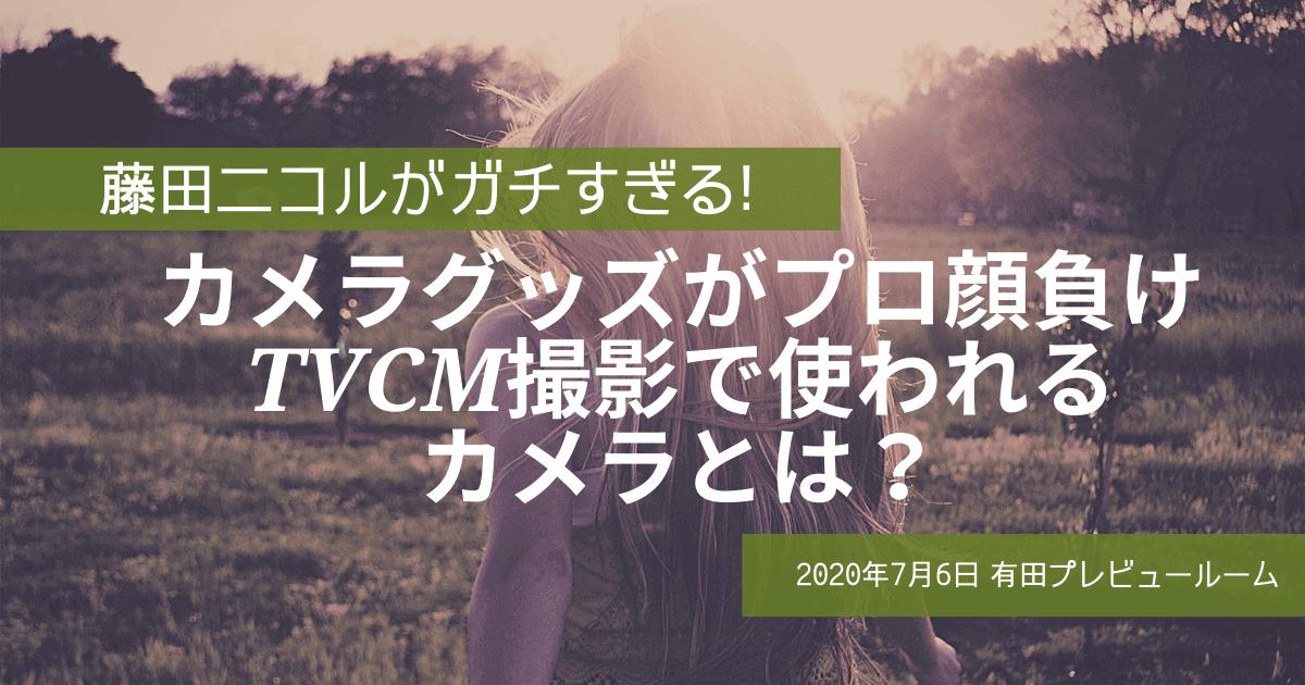 有田プレビュールーム 藤田ニコル カメラ