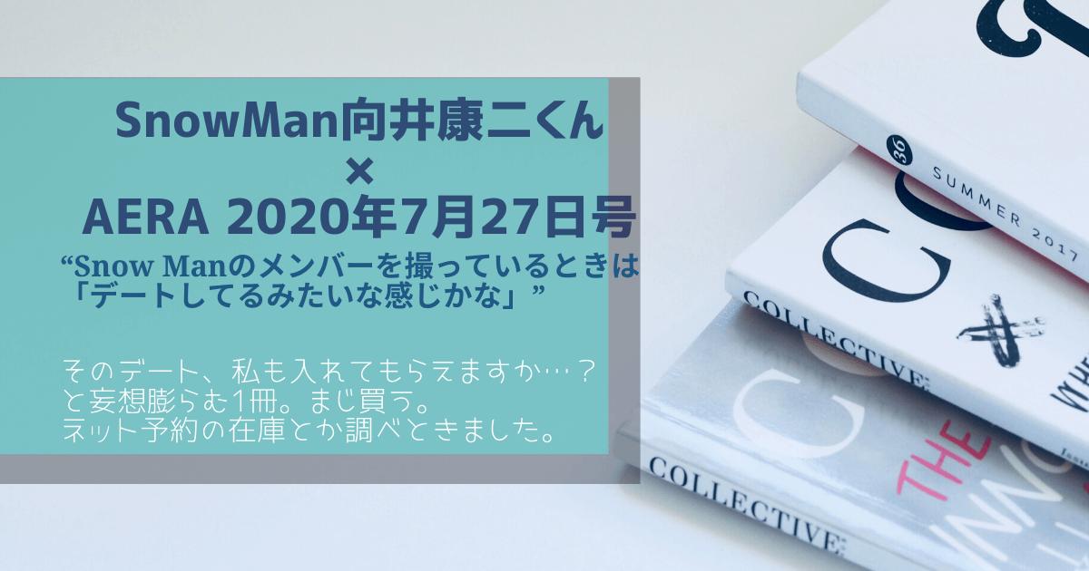 雑誌 AERA (アエラ) 2020年7月27日号 表紙SnowMan 向井康二 ネット予約 いつから 在庫