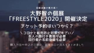 嵐 大野智 個展 FREESTYLE2020 カイト 六本木ヒルズ展望台 東京シティビュー いつから どこで チケット予約