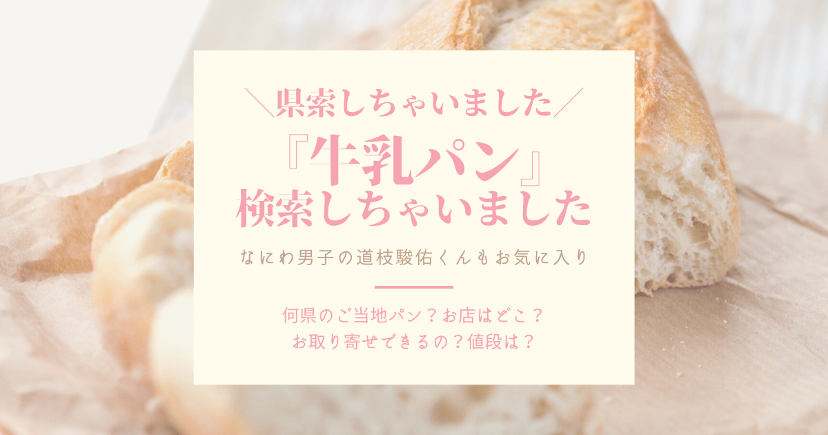 県索しちゃいました なにわ男子 道枝駿佑 牛乳パン ご当地パン 長野県松本市 小松パン店