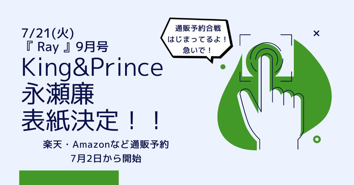 キンプリ King&Prince 永瀬廉 2020年7月21日発売 『Ray』 2020年9月号 表紙 楽天 Amazon 予約 通販
