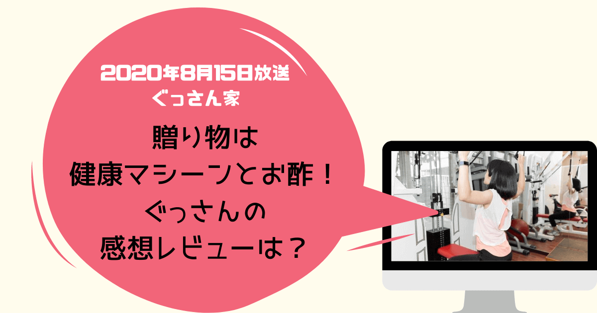 ぐっさん家 健康グッズ 健康マシーン 美味酢 羽田美智子 ピクルス