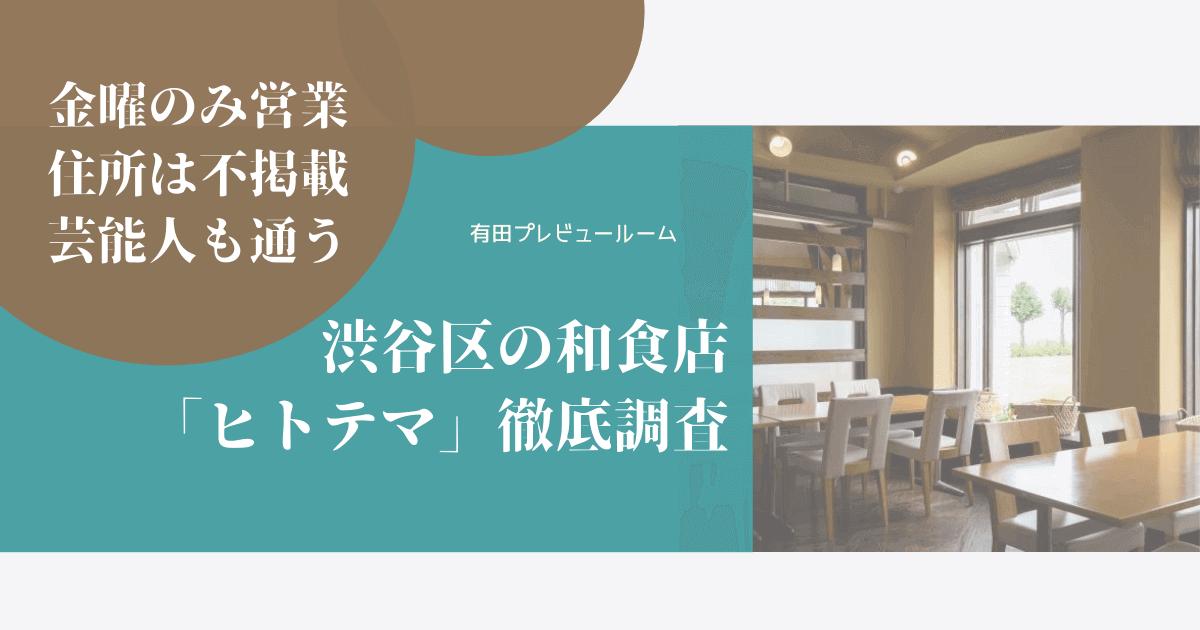 有田プレビュールーム 東京都渋谷区 和食店 週1オープン HITOTEMA ヒトテマ 予約