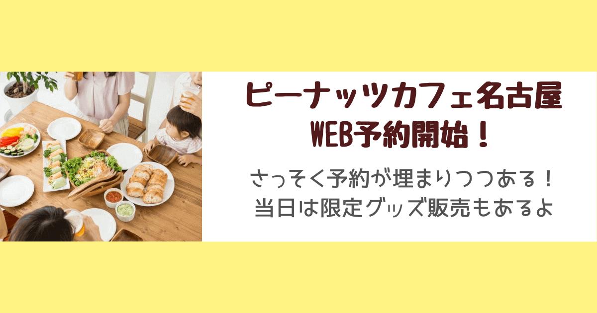 名古屋 スヌーピー カフェ