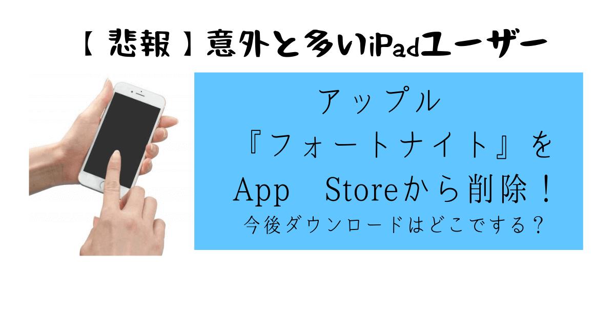 アップル  Apple フォートナイト App Store 削除 ダインロード
