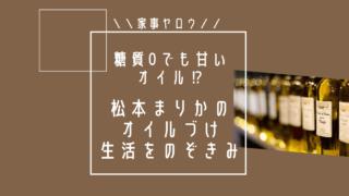 家事ヤロウ 松本まりか オイル レシピ 作り方 商品名 通販