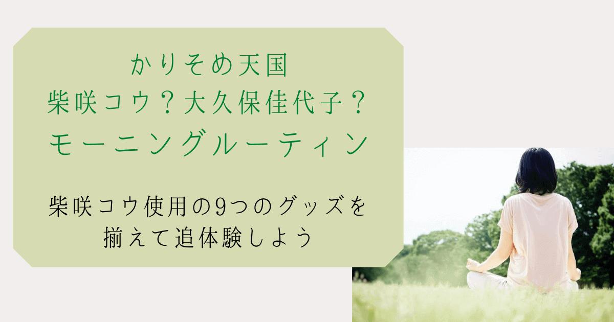 柴咲コウ モーニングルーティン 舌磨き 家庭菜園 土鍋 グッズ 通販