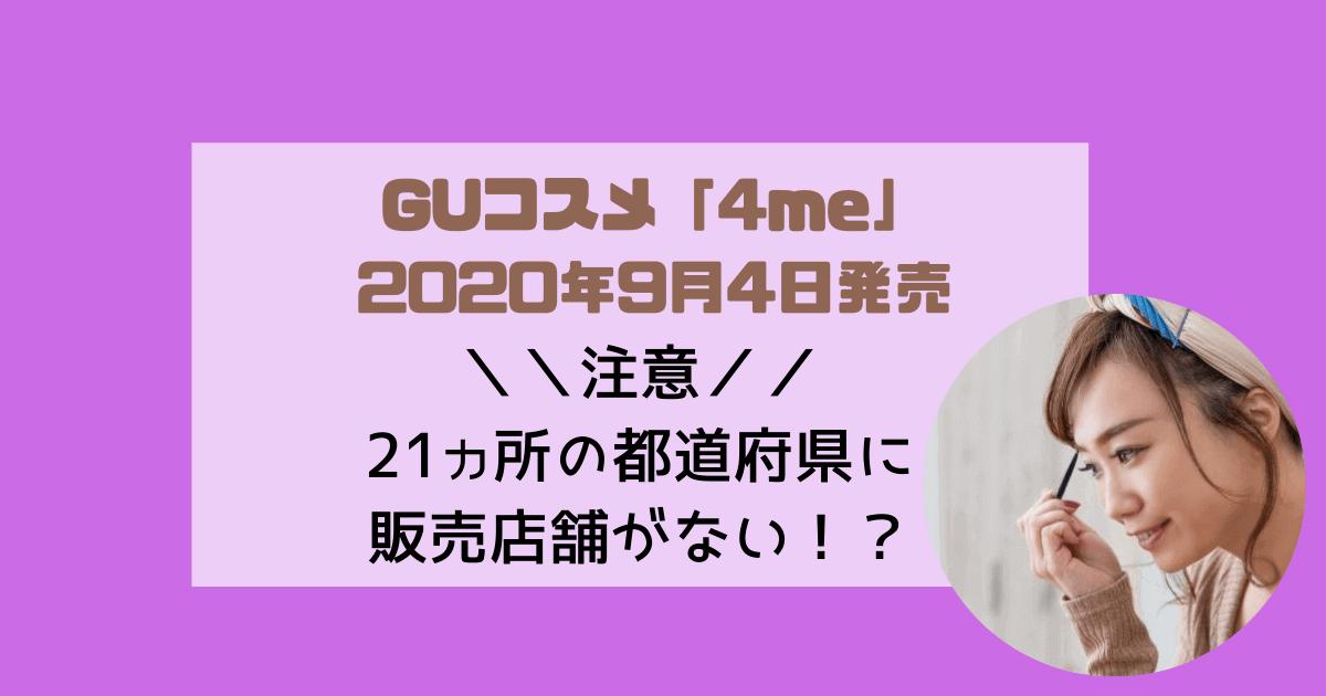 GU GUコスメ 販売店 どこ #4me by GU フォーミーバイジーユー 購入方法 ネット通販
