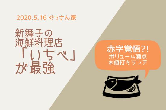 ぐっさん家 愛知県 知多市 新舞子 ランチ お値打ち 人気 海鮮料理店 いちべ どこ メニュー アクセス