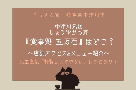 ぐっさん家 醤油カツ丼 五万石 岐阜県中津川市 名物 店舗アクセス メニュー レシピ