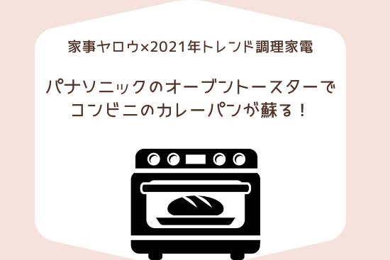 家事ヤロウ パナソニック「オーブントースタービストロNT-D700」 トレンド調理家電