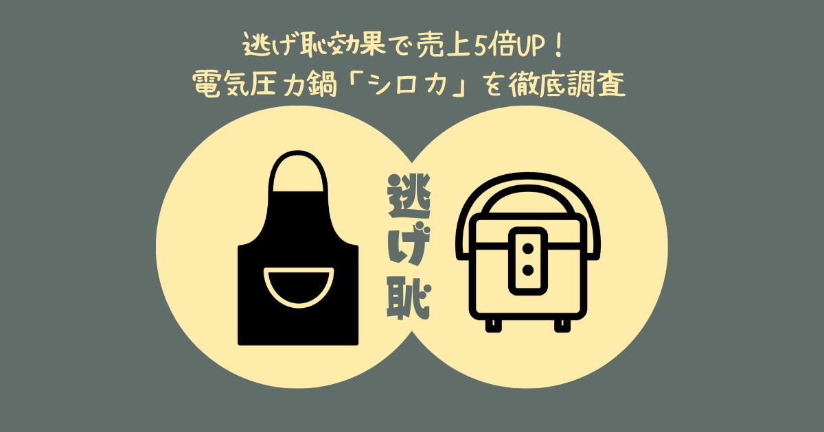 逃げ恥 逃げるは恥だが役に立つ シロカ siroca 調理家電 電気圧力鍋