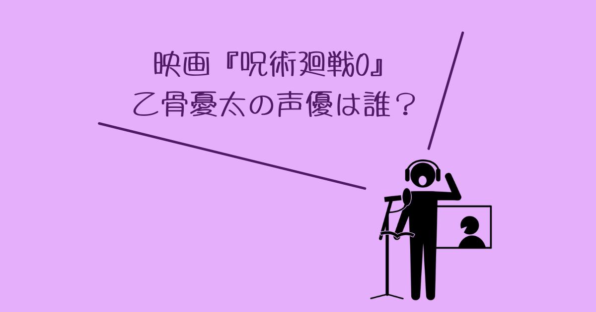呪術映画 呪術廻戦0(ゼロ) 乙骨憂太 乙骨先輩 声優 だれ? キャスト