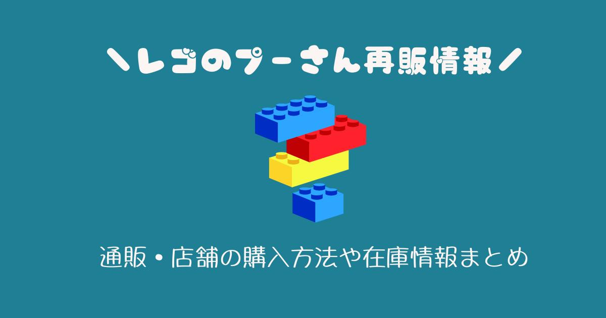 レゴ LEGO プーさん 購入方法 再販